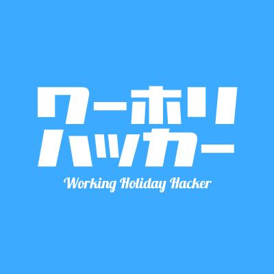 ワーホリハッカー編集部